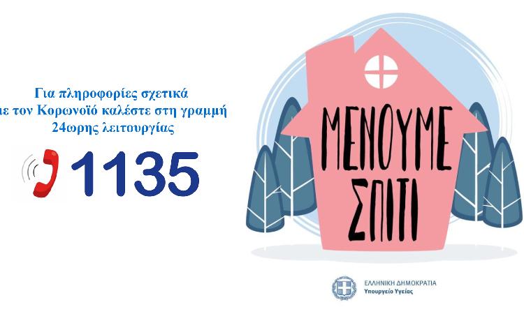 Κορωνοϊός και Ασφαλιστήρια Νοσοκομειακής Ασφάλισης.